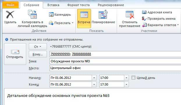 Как сделать переадресацию почты на outlook